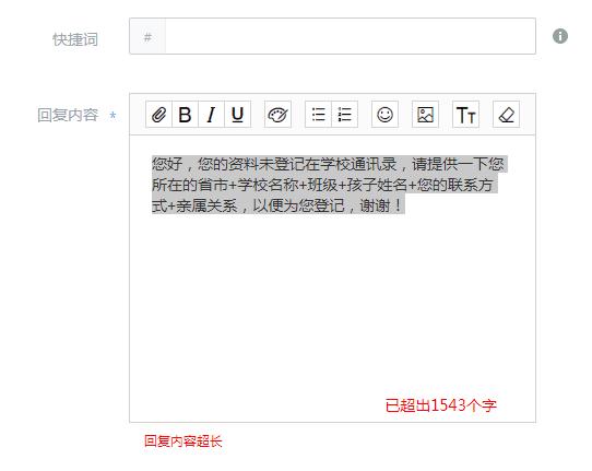 """从其他文档中复制的快捷回复,提示""""已超出***个字"""",怎么办"""