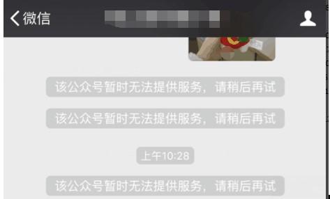 公众号提示该公众号暂时无法提供服务,请稍后再试。