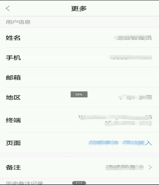 客服使用手机端登录七鱼是否可以显示对接的crm客服数据信息?