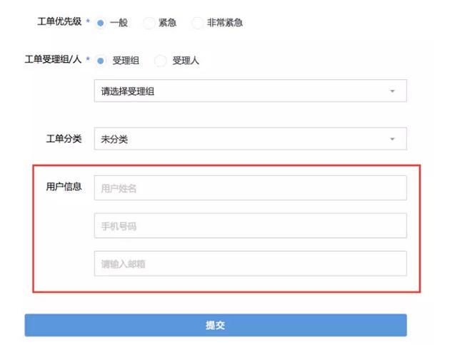工单可以对接CRM系统,可以直接显示用户信息吗?