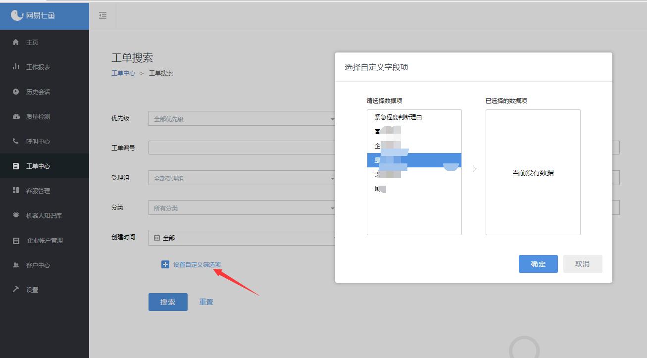 工单搜索,支持自定义字段筛选