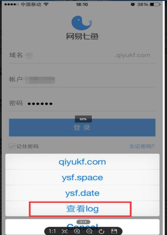 iOS 获得log方式