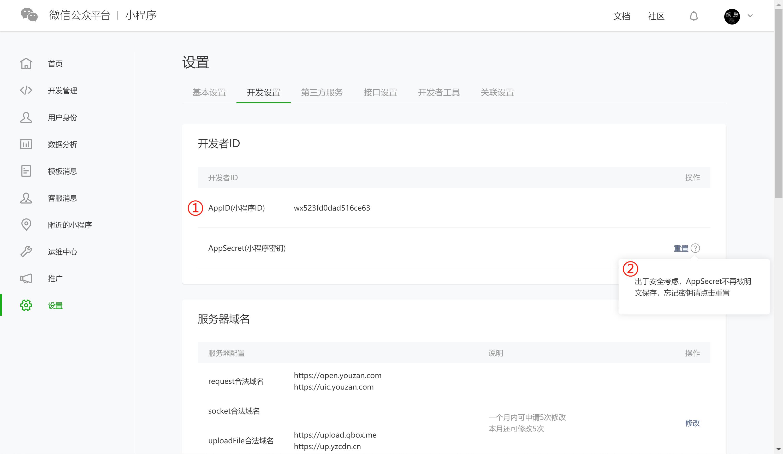 微信小程序客服接入文档