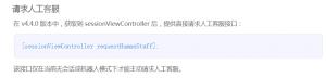 移动端SDK接入,怎么单独针对一个app设置机器人关闭?