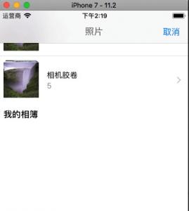 iOS端选择图片时,界面中图库显示不全有部分被遮挡