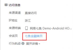 app集成七鱼过程中的 title(sessionTitle)、sourceUrl(urlString)、sourceTitle(title)、custom information string 分别有什么作用?